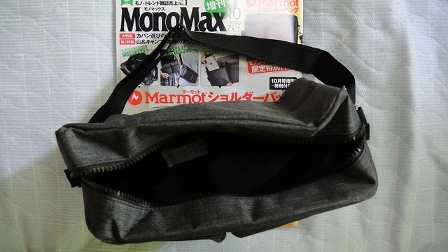 モノマックス10月号カバン1.jpg