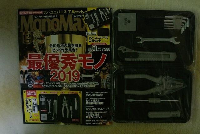 モノマックス2020年1月号工具.jpg
