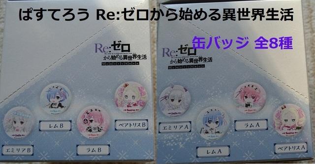 リゼロ 缶バッジ 8種 1.jpg
