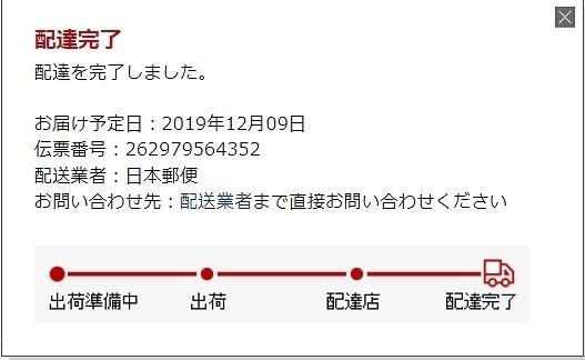 SnapCrab_NoName_2019-12-9_13-43-18_No-00.jpg