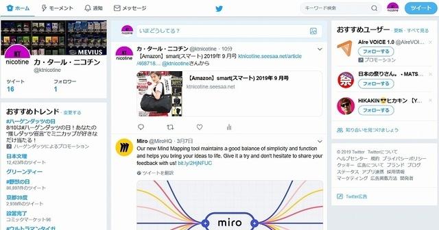 SnapCrab_NoName_2019-8-10_11-11-41_No-00.jpg