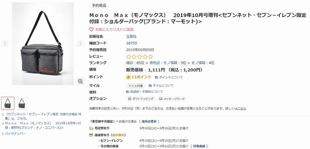 SnapCrab_NoName_2019-8-10_12-40-6_No-00.jpg